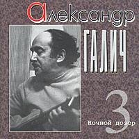 Александр Галич Александр Галич. Полное собрание песен: Диск 3. Ночной дозор