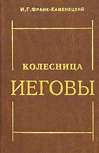 Колесница Иеговы. И. Г. Франк-Каменецкий