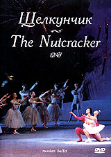 Щелкунчик / The Nutcracker (балет)