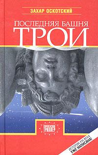 Захар Оскотский Последняя башня Трои загадочное происшествие в стайлзе большая четверка