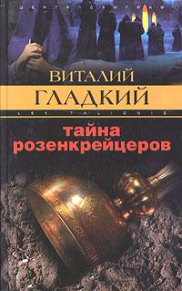 Виталий Гладкий Тайна розенкрейцеров