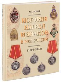 М. А. Рогов История наград и знаков в МВД России (1802-2002) мвд 1200