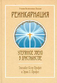 Реинкарнация: утерянное звено в христианстве. Элизабет Клэр Профет и Эрин Л. Профет