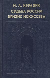 Н. А. Бердяев Судьба России. Кризис искусства цена