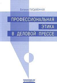 Евгения Письменная Профессиональная этика в деловой прессе профессиональные стандарты в автомобилестроении
