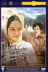 Барышня-крестьянка александр пушкин барышня крестьянка