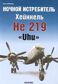 Юрий Борисов Ночной истребитель Хейнкель He 219 Uhu клей лак uhu креатив томск