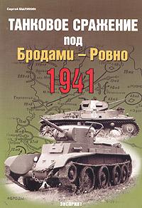 Сергей Былинин Танковое сражение под Бродами - Ровно 1941 прохоровское сражение
