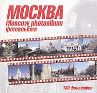 Москва. Фотоальбом