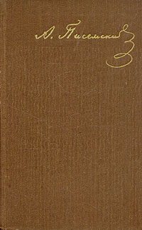 А. Ф. Писемский. Собрание сочинений в девяти томах. Том 3 валентин катаев собрание сочинений в девяти томах том 4
