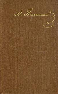 А. Ф. Писемский. Собрание сочинений в девяти томах. Том 8 самарин ю ю ф самарин собрание сочинений в пяти томах том 2 церковь и общество