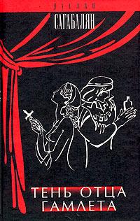 Тень отца Гамлета а митта кино между адом и раем