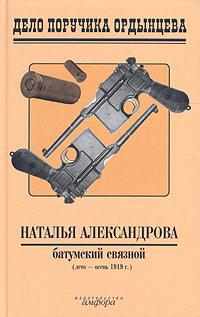 Наталья Александрова Батумский связной борис валерьевич лейбов в высокой траве