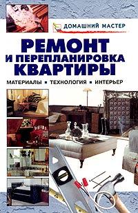 Ремонт и перепланировка квартиры. Материалы, технология, интерьер сергей степанов сколько вы стоите технология успешной карьеры