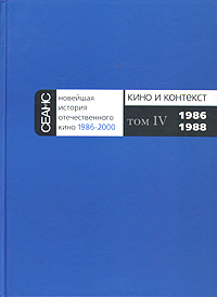 Новейшая история отечественного кино. 1986-2000. В 7 томах. Часть 2. Кино и контекст. Том 4. 1986-1988 куплю golf 2 1986 г в дизель