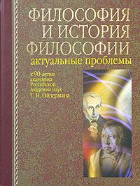 Философия и история философии. Актуальные проблемы