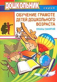 цена на Обучение грамоте детей дошкольного возраста (планы занятий)