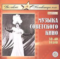 Музыка советского кино 30-40 годов. Выпуск 4