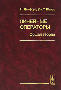 Н. Данфорд, Дж. Т. Шварц Линейные операторы. Общая теория шварц а квантовая теория поля и топология