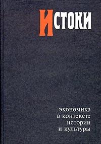 Истоки. Экономика в контексте истории и культуры. Альманах, №5, 2004