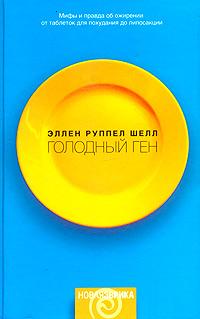 Эллен Руппел Шелл Голодный ген ISBN: 5-94278-649-6, 0-87113-856-5