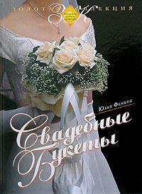 Юлия Фомина Свадебные букеты ян сестры и пион букеты букеты невесты держа букет подружек невесты держа чай роза