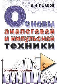 В. Н. Ушаков Основы аналоговой и импульсной техники orcad pspice 9实用教程
