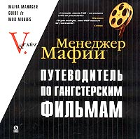 Менеджер Мафии. Путеводитель по гангстерским фильмам I-2004 (с автографом Алекса Экслера)