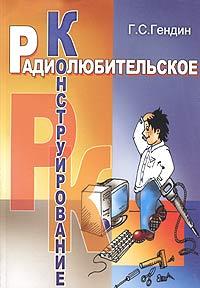 Г. С. Гендин Радиолюбительское конструирование