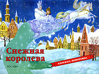 Снежная королева. Книжка-панорама костюм герды для девочки