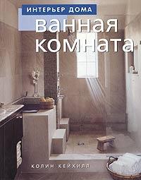 Колин Кейхилл Ванная комната ванная