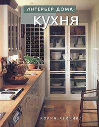 Колин Кейхилл Кухня колин кейхилл оформляем детскую комнату практическое руководство