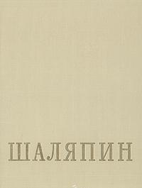 Шаляпин. В двух томах. Том 1