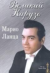 Марио Ланца  (