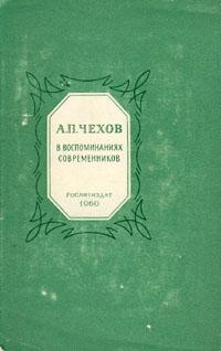 А. П. Чехов в воспоминаниях современников а н стрижаков е в тимохина и в игнатко л д белоцерковцева патофизиология плода и плаценты