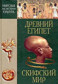 Мировая художественная культура. Древний Египет. Скифский мир мировая художественная культура античный мир древние славяне хрестоматия