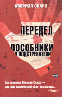 Zakazat.ru: Передел. Пособники и подстрекатели. Мюриэл Спарк