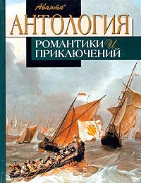 Антология романтики и приключений. Том 2