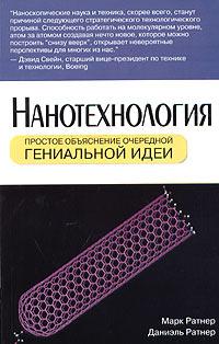 Марк Ратнер, Даниэль Ратнер Нанотехнология: простое объяснение очередной гениальной идеи ратнер с контакт isbn 9785888753309