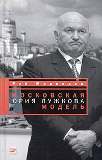 Московская модель Юрия Лужкова