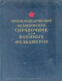 Энциклопедический медицинский справочник для военных фельдшеров