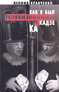 Как я был телевизионным камикадзе. Леонид Кравченко