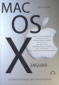 Mac OS X Jaguar. Полное руководство пользователя. Джесси Фейлер