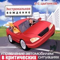 Э.С. Цыганков. Управление автомобилем в критических ситуациях