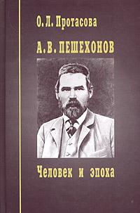 О. Л. Протасова А. В. Пешехонов. Человек и эпоха детство лидера