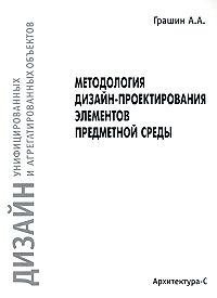 Методология дизайн-проектирования элементов предметной среды. Дизайн унифицированных и агрегатированных объектов