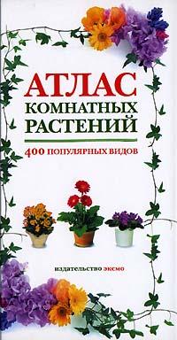 Атлас комнатных растений. 400 популярных видов для кактусов и суккулентов