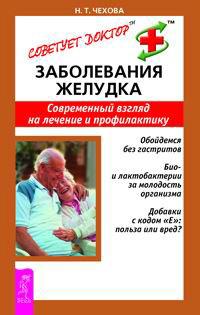 Н. Т. Чехова Заболевания желудка. Современный взгляд на лечение и профилактику еда