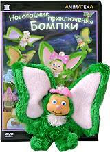 Новогодние приключения Бомпки (+ игрушка-подарок)