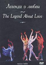 Легенда о любви / The Legend About Love ВидеоФильм